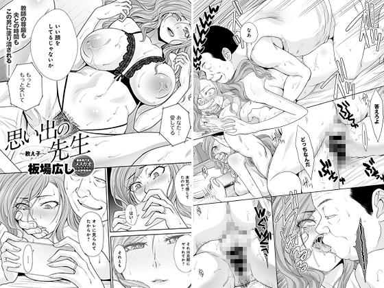 【新着マンガ】思い出の先生-教え子-(3)【単話】のアイキャッチ画像
