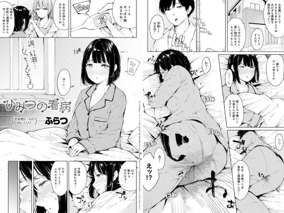 【新着マンガ】ひみつの看病【単話】のアイキャッチ画像