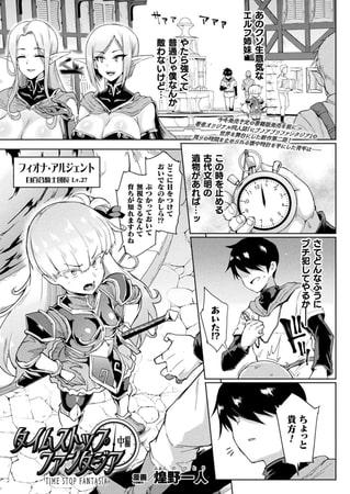 【エロ漫画】タイムストップファンタジア【単話】 中編のアイキャッチ画像