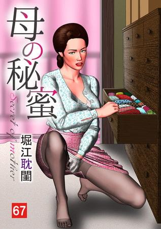 【新着マンガ】母の秘蜜 67話のアイキャッチ画像