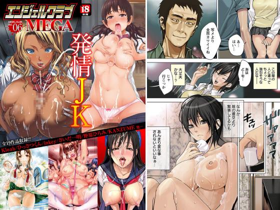 【エロ漫画】エンジェルクラブMEGA Vol.06のアイキャッチ画像