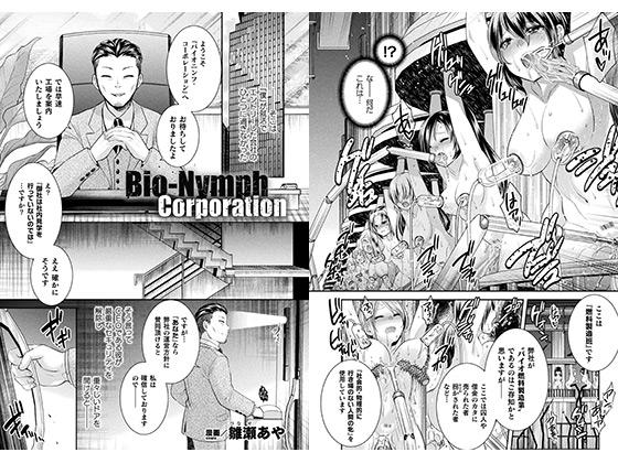 【エロ漫画】Bio-Nymph Corporation【単話】のアイキャッチ画像