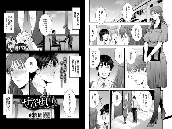 【新着マンガ】せんせい【単話】のアイキャッチ画像