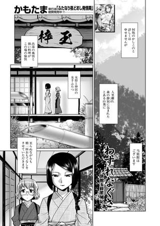 【エロ漫画】わすれなぐさ ~旅館玉梓繁(殖)盛記~ (かもたま)のアイキャッチ画像