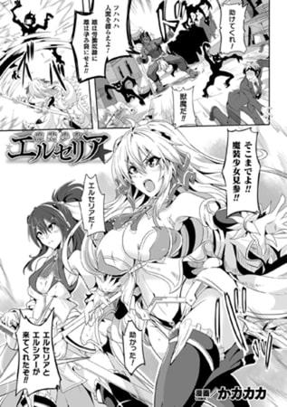 【エロ漫画】魔装少女エルセリア【単話】のアイキャッチ画像