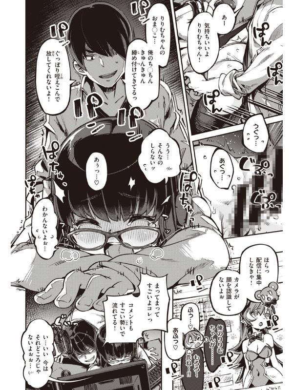 【エロ漫画】COMIC快楽天ビースト 2021年02月号 ほかのアイキャッチ画像