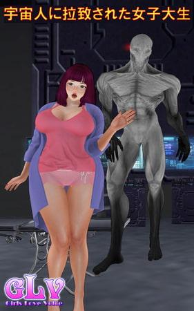 【新着マンガ】宇宙人に拉致された女子大生のアイキャッチ画像