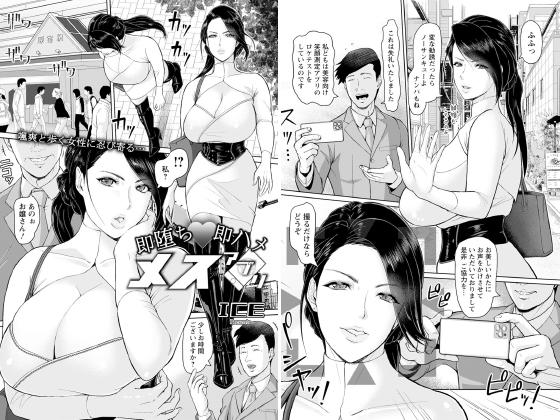 【新着マンガ】即堕ち即ハメ メスアプリ【単話】のアイキャッチ画像
