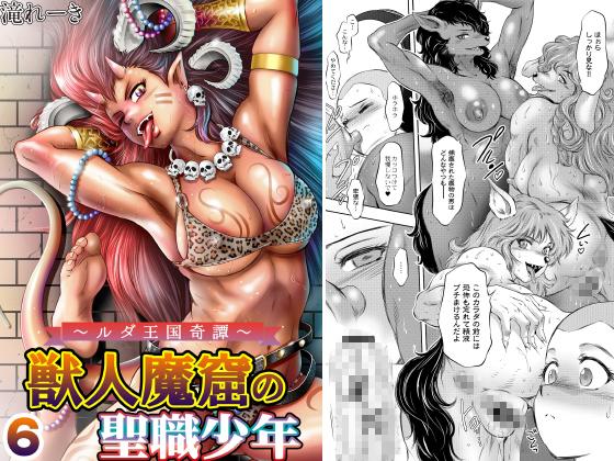 【エロ漫画】ルダ王国奇譚 6 獣人魔窟の聖職少年のアイキャッチ画像