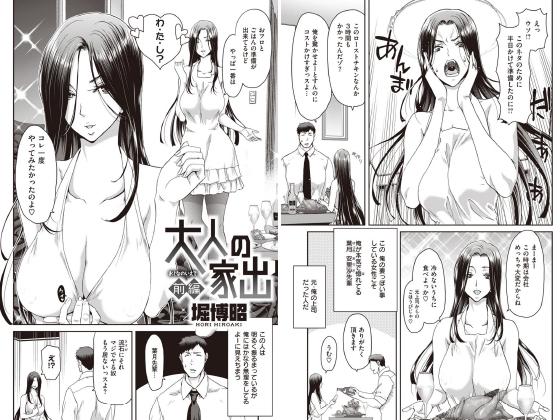 【新着マンガ】大人の家出 前編【単話】のアイキャッチ画像