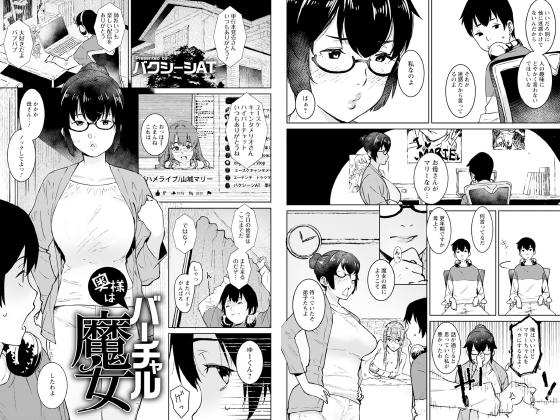 【新着マンガ】奥様はバーチャル魔女【単話】のアイキャッチ画像