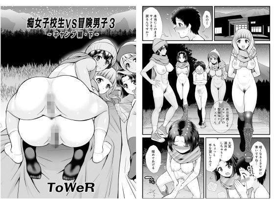 【新着マンガ】痴女子校生VS冒険男子3 〜キャンプ編・下〜【単話】のアイキャッチ画像