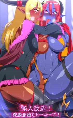 【新着マンガ】怪人改造!洗脳悪堕ちヒーローズ!のアイキャッチ画像