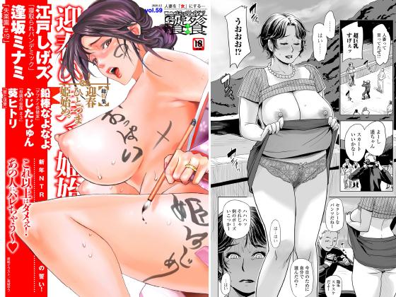 【新着マンガ】Webコミックトウテツ Vol.59のアイキャッチ画像