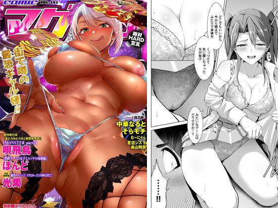 【エロ漫画】コミックマグナムVol.141のアイキャッチ画像