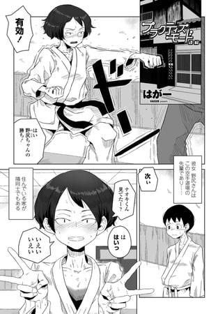 【エロ漫画】プラクティスモード-後編-のアイキャッチ画像