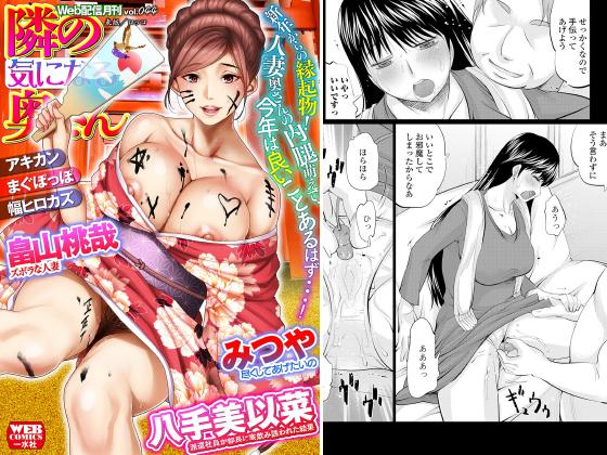 【新着マンガ】Web配信 月刊 隣の気になる奥さん vol.044のアイキャッチ画像