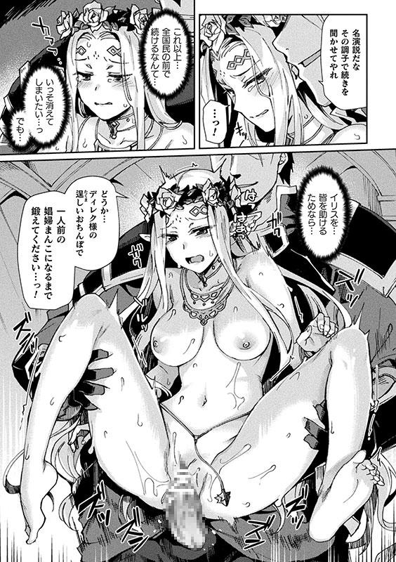 【エロ漫画】くっ殺ヒロインズVol.11 ほかのアイキャッチ画像