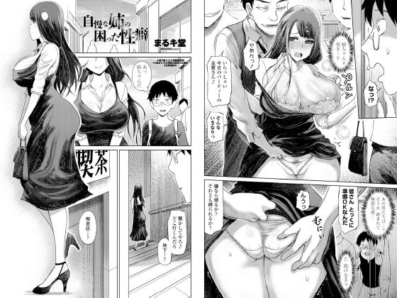 【新着マンガ】自慢な姉の困った性癖【単話】のアイキャッチ画像