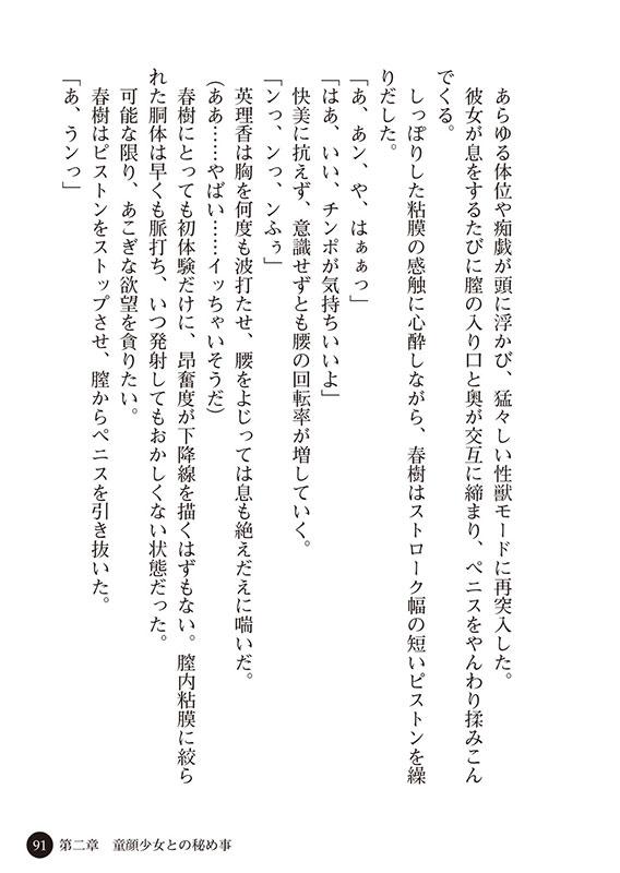 【エロ漫画】図書館の美少女たち 放課後の桃色遊戯 ほかのアイキャッチ画像