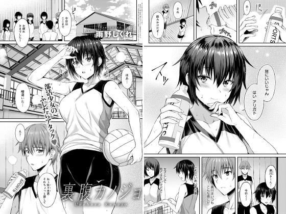 【新着マンガ】裏腹カノジョ【単話】のアイキャッチ画像