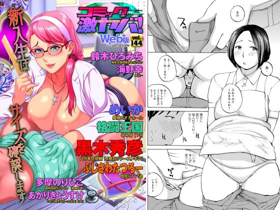 【新着マンガ】WEB版コミック激ヤバ!Vol.144のアイキャッチ画像