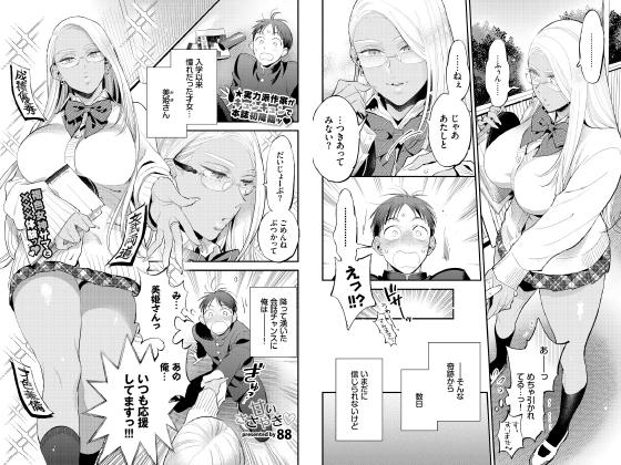 【エロ漫画】甘いささやき【単話】のアイキャッチ画像