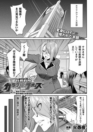 【エロ漫画】特務戦隊カラフル・フォース 第2話【単話】のアイキャッチ画像