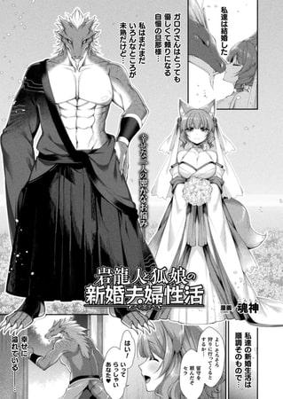 【エロ漫画】岩龍人と狐娘の新婚夫婦性活【単話】 ほかのアイキャッチ画像