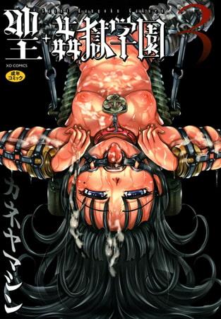 【エロ漫画】聖・姦獄学園3のアイキャッチ画像