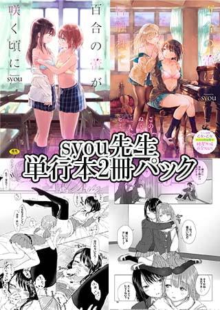 【エロ漫画】syou先生 単行本2冊パックのアイキャッチ画像