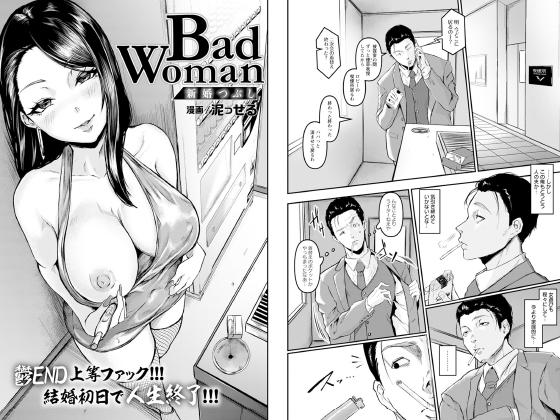 【新着マンガ】Bad Woman 〜新婚つぶし〜【単話】のアイキャッチ画像
