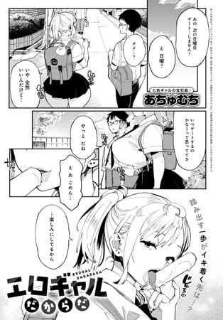 【エロ漫画】エロギャルだからだのアイキャッチ画像