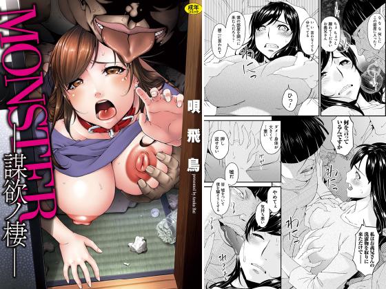 【エロ漫画】MONSTER -謀欲ノ棲-のアイキャッチ画像