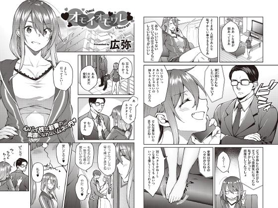 【エロ漫画】オモイオモワレ【単話】のアイキャッチ画像