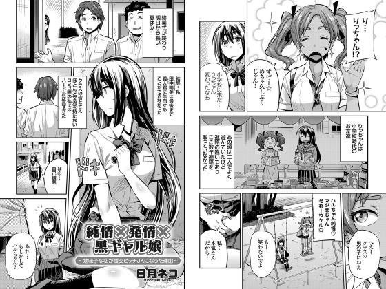 【エロ漫画】純情×発情×黒ギャル嬢 〜地味子な私が援交ビッチJKになった理由……のアイキャッチ画像