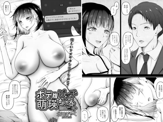 【新着マンガ】ボテ腹ビッチ萌瑛ちゃん【単話】のアイキャッチ画像