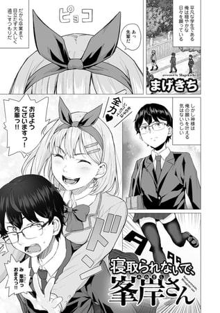 【エロ漫画】寝取られないで、峯岸さん【単話】のアイキャッチ画像